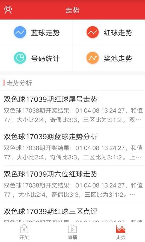 118彩票预测-彩票app