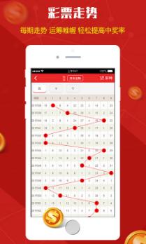 彩票票分析-彩票app