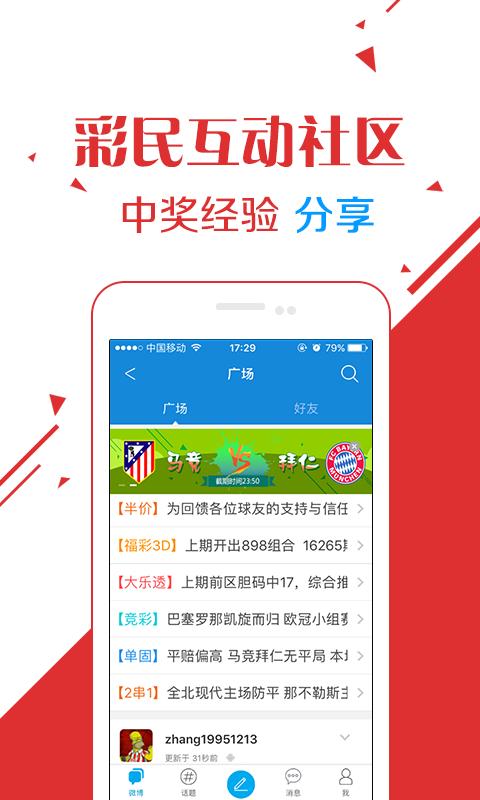 搜福吧智能彩票软件-彩票app
