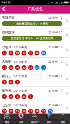 二元彩票网智能杀号-彩票app