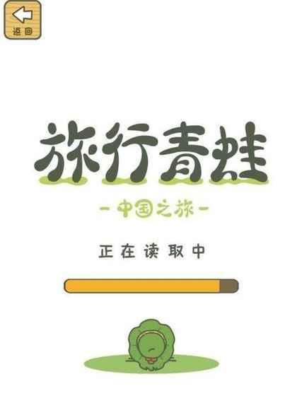 旅行青蛙中国版