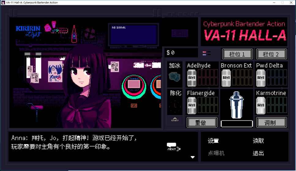 VA-11Hall-A:赛博朋克酒保行动-动作游戏