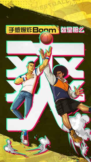 潮人篮球app