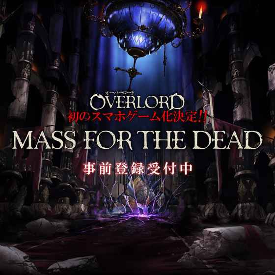 OVERLORD:MASSFORTHEDEAD-动作游戏