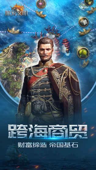 航海文明(预)