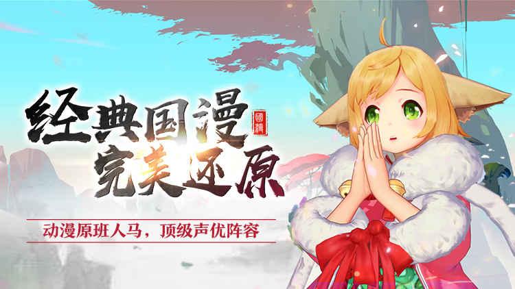 狐妖小红娘(测试服)