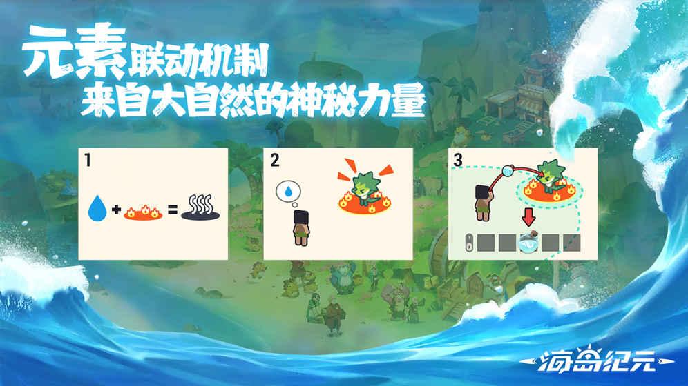 海岛纪元(测试服预)