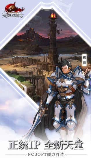 天堂:红骑士(测试服预)