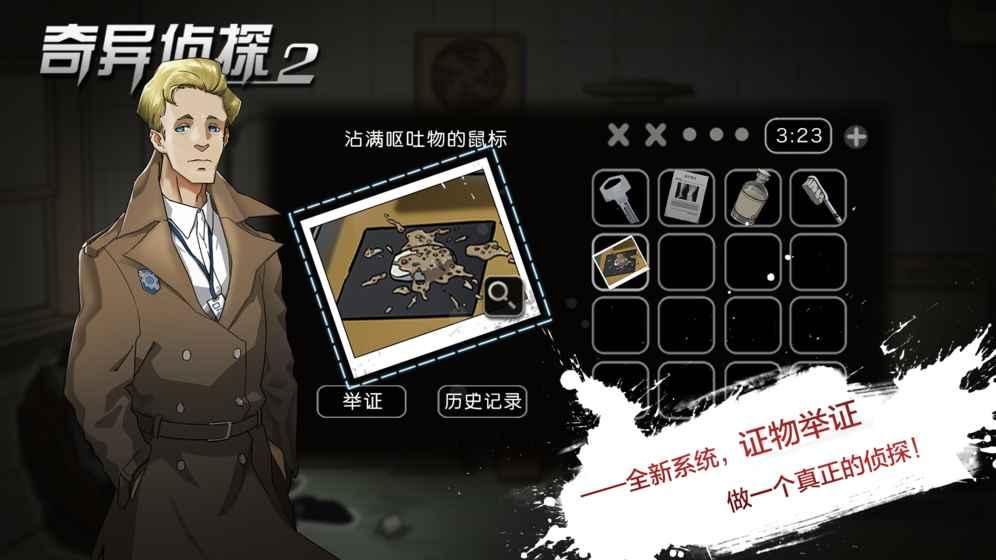 奇异侦探2