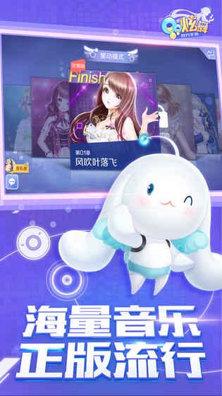 QQ炫舞-动作游戏
