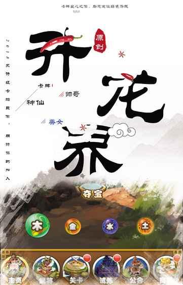 升龙界-动作游戏