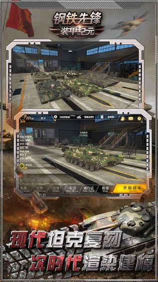 钢铁先锋-动作游戏