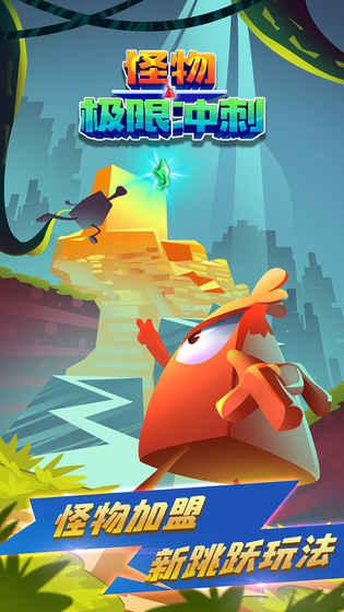 怪物极限冲刺(测试版)-动作游戏