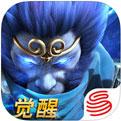 乱斗西游2手游app