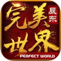 完美世界3D-完美世界