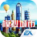 模拟城市:我是市长手机-苹果游戏排行榜