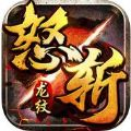 怒斩龙纹安卓游戏官方网站版