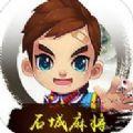 好友石城麻将官方网站唯一游戏