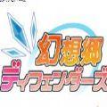 幻想乡守护者官方网站手机版