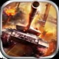 坦克冲锋安卓九游版