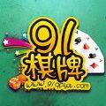 91棋牌手机版