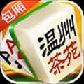 温州茶苑官方网站正版-手机网游
