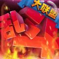 乱斗大联盟九游版-手机网游