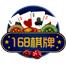 168棋牌手机版