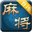 趣味麻将中文版