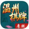 厚朋温州棋牌