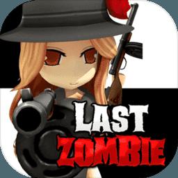最后的僵尸(Last Zombie)