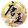 唐王山西麻