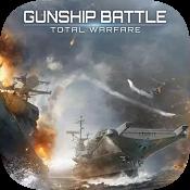 炮艇战3D直升机:团战