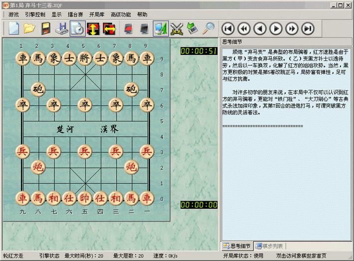 象棋世家棋牌