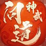 神武问道-小黑安卓手机游戏
