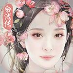 三生三世十里桃花:白浅传