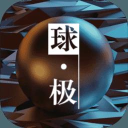 球·极-动作游戏