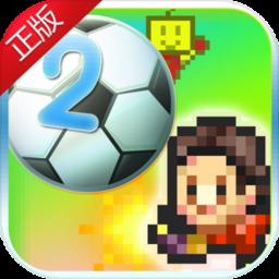 冠军足球物语2(测试服)-动作游戏