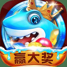 捕鱼天王正式版-手机网游