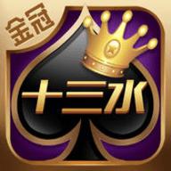 金冠十三水棋牌