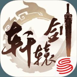 轩辕剑龙舞云山(测试服预)