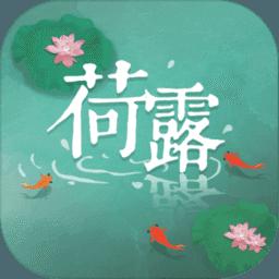 荷露(测试服)                            -手机网游