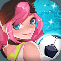 热血街头足球(测试服)                            -手机网游