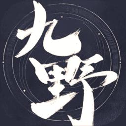 仙剑奇侠传九野                            -