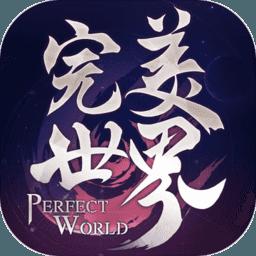 完美世界(测试服)                            -完美世界