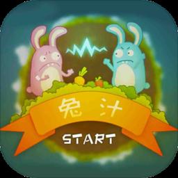 兔汁-动作游戏