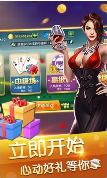 杭州西子扎金花-手机网游