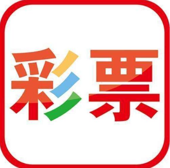 深圳福利彩票