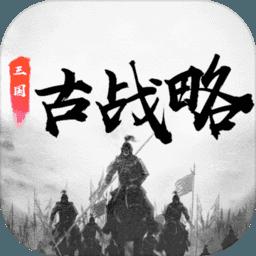 三国古战略                            -手机网游