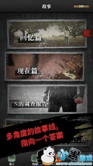 流言侦探下载-流言侦探安卓最新版下载